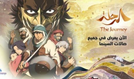 New Link Full The Journey Anime Sub Indo Samehadaku